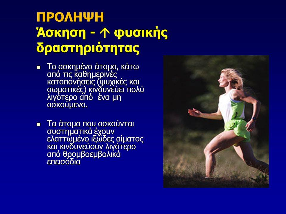 ΠΡΟΛΗΨΗ Άσκηση -  φυσικής δραστηριότητας