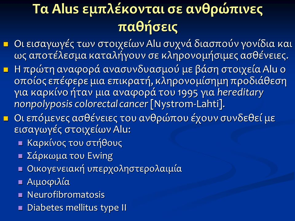 Τα Alus εμπλέκονται σε ανθρώπινες παθήσεις