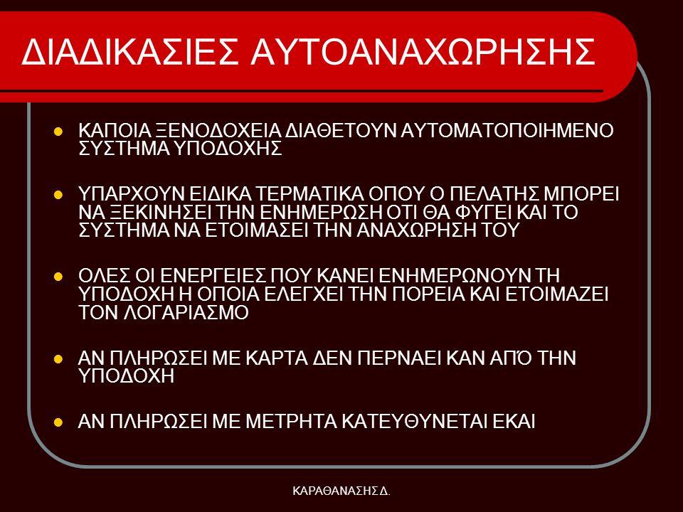 ΔΙΑΔΙΚΑΣΙΕΣ ΑΥΤΟΑΝΑΧΩΡΗΣΗΣ
