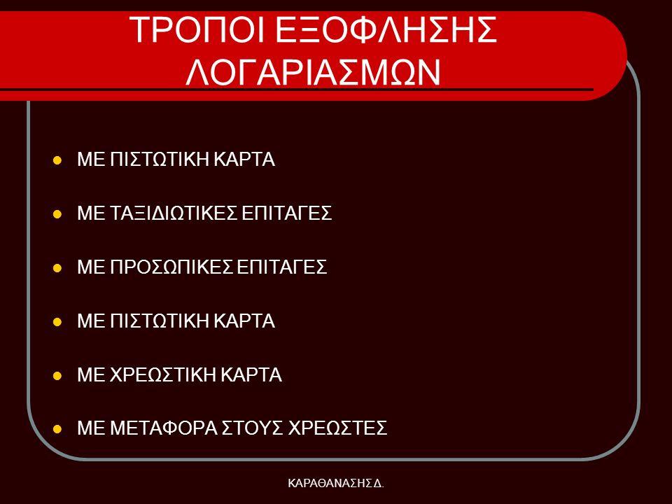 ΤΡΟΠΟΙ ΕΞΟΦΛΗΣΗΣ ΛΟΓΑΡΙΑΣΜΩΝ