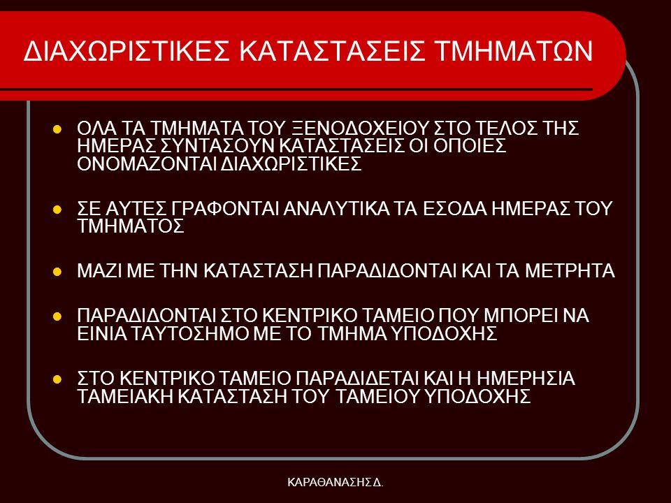 ΔΙΑΧΩΡΙΣΤΙΚΕΣ ΚΑΤΑΣΤΑΣΕΙΣ ΤΜΗΜΑΤΩΝ