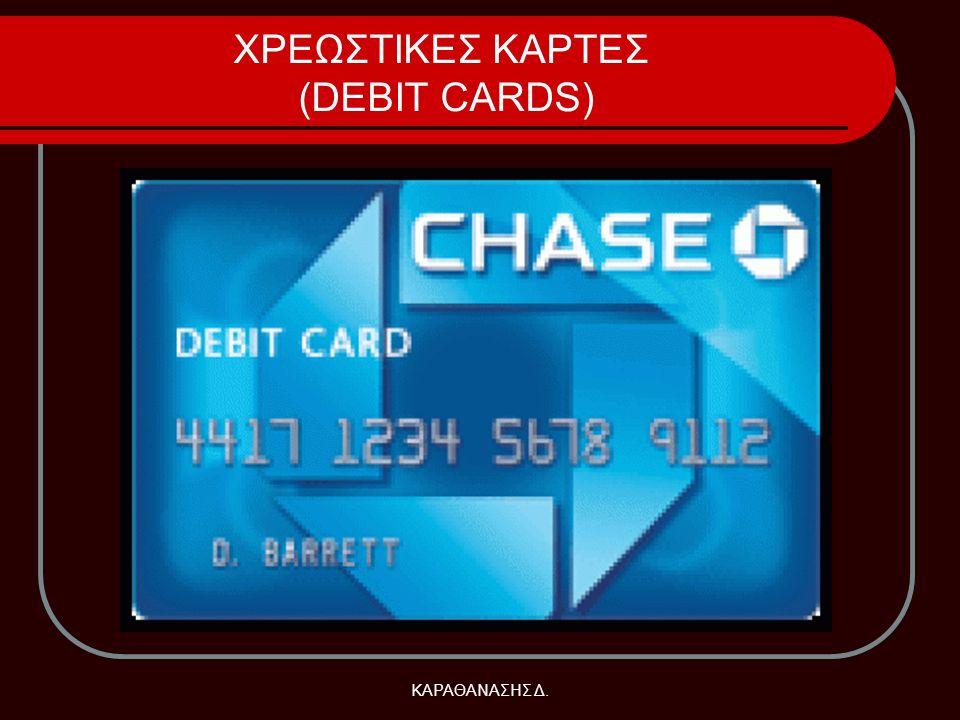 ΧΡΕΩΣΤΙΚΕΣ ΚΑΡΤΕΣ (DEBIT CARDS)