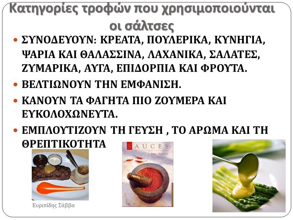 Κατηγορίες τροφών που χρησιμοποιούνται οι σάλτσες