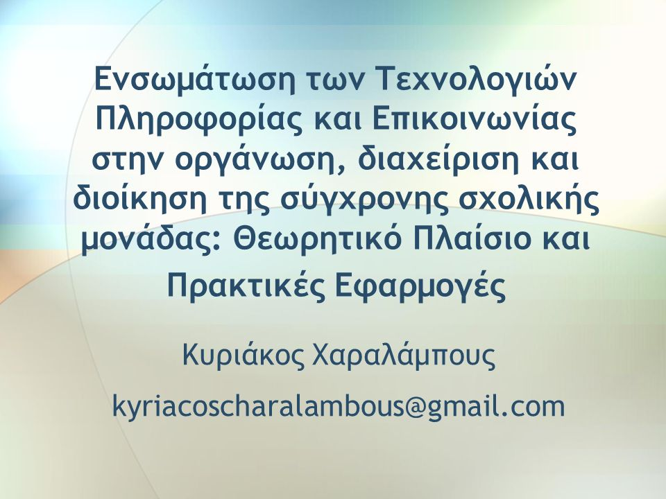Κυριάκος Χαραλάμπους kyriacoscharalambous@gmail.com