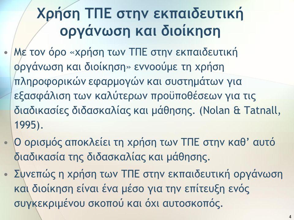 Χρήση ΤΠΕ στην εκπαιδευτική οργάνωση και διοίκηση