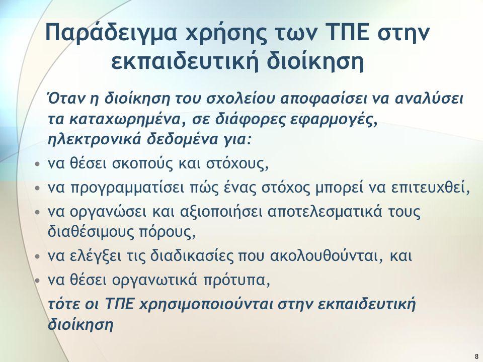 Παράδειγμα χρήσης των ΤΠΕ στην εκπαιδευτική διοίκηση
