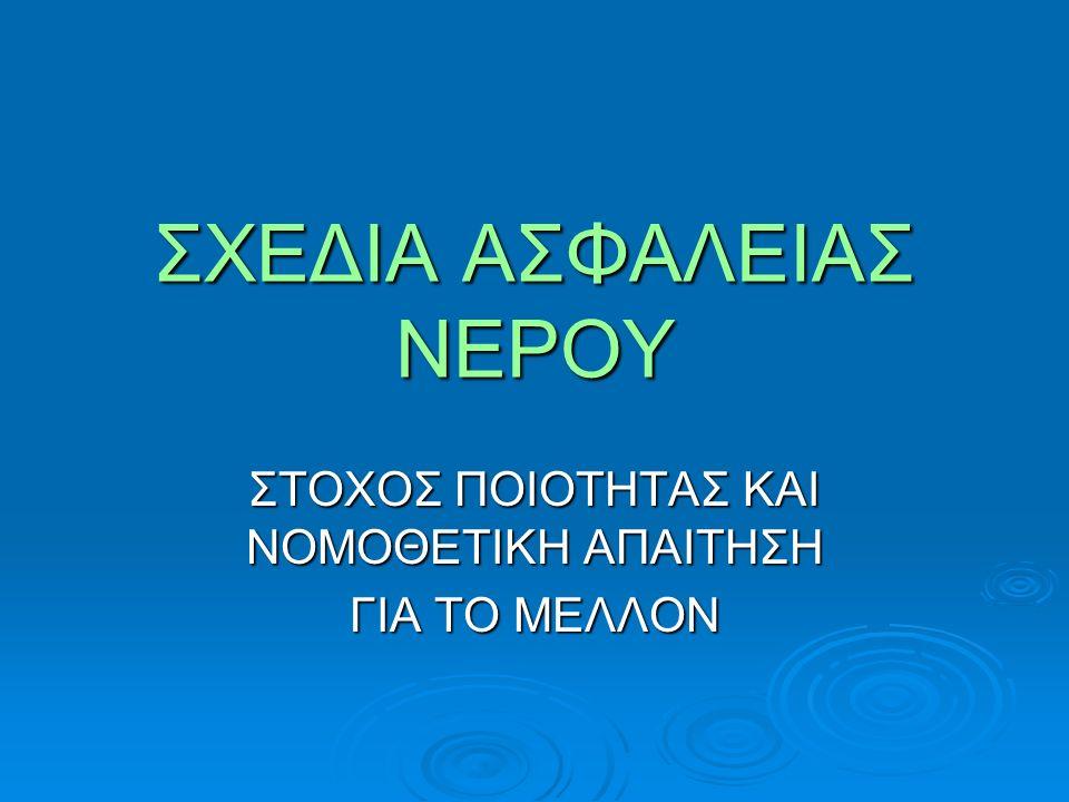 ΣΧΕΔΙΑ ΑΣΦΑΛΕΙΑΣ ΝΕΡΟΥ