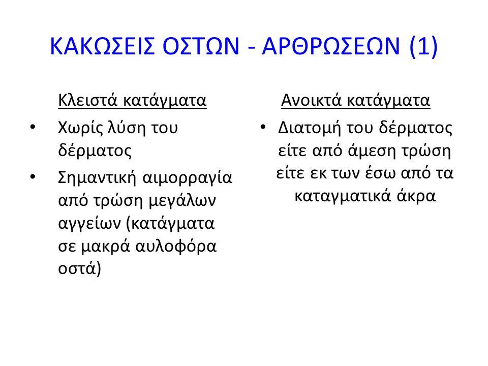 ΚΑΚΩΣΕΙΣ ΟΣΤΩΝ - ΑΡΘΡΩΣΕΩΝ (1)