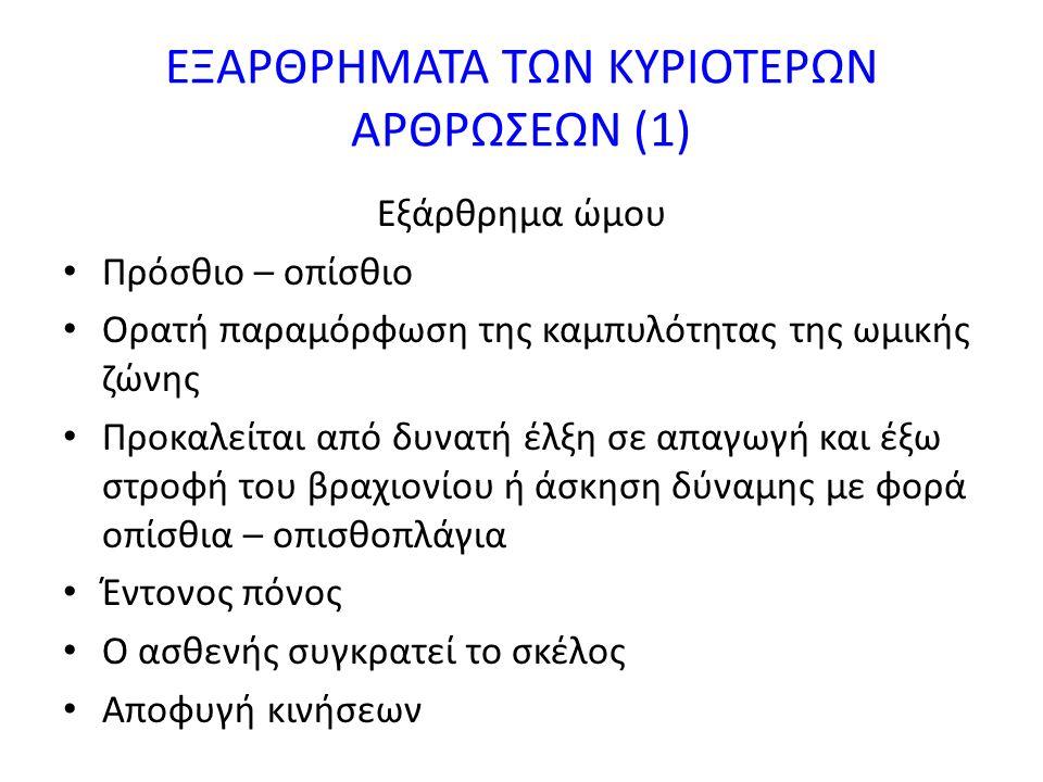 ΕΞΑΡΘΡΗΜΑΤΑ ΤΩΝ ΚΥΡΙΟΤΕΡΩΝ ΑΡΘΡΩΣΕΩΝ (1)