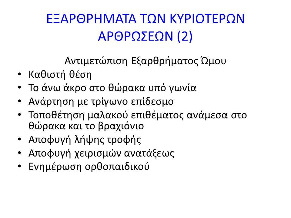 ΕΞΑΡΘΡΗΜΑΤΑ ΤΩΝ ΚΥΡΙΟΤΕΡΩΝ ΑΡΘΡΩΣΕΩΝ (2)