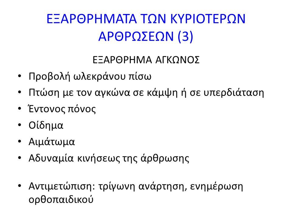 ΕΞΑΡΘΡΗΜΑΤΑ ΤΩΝ ΚΥΡΙΟΤΕΡΩΝ ΑΡΘΡΩΣΕΩΝ (3)