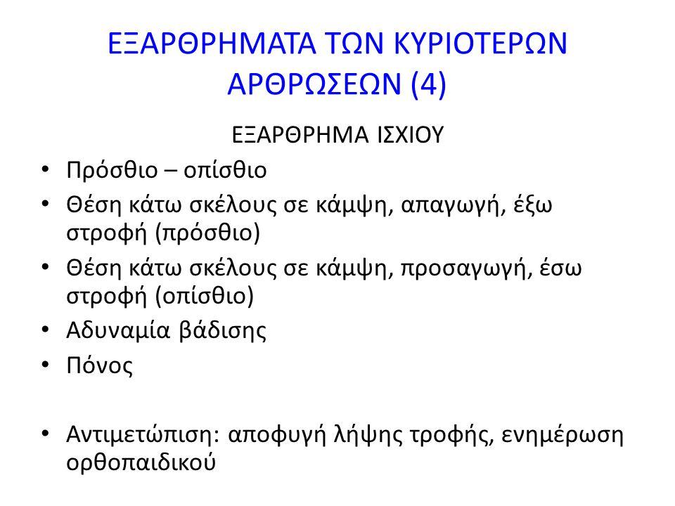 ΕΞΑΡΘΡΗΜΑΤΑ ΤΩΝ ΚΥΡΙΟΤΕΡΩΝ ΑΡΘΡΩΣΕΩΝ (4)