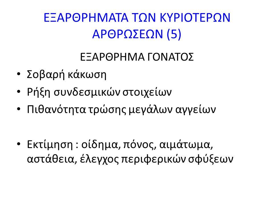 ΕΞΑΡΘΡΗΜΑΤΑ ΤΩΝ ΚΥΡΙΟΤΕΡΩΝ ΑΡΘΡΩΣΕΩΝ (5)