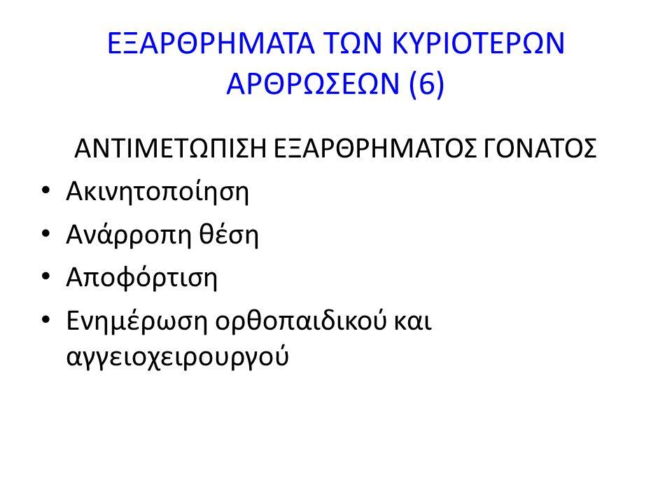 ΕΞΑΡΘΡΗΜΑΤΑ ΤΩΝ ΚΥΡΙΟΤΕΡΩΝ ΑΡΘΡΩΣΕΩΝ (6)