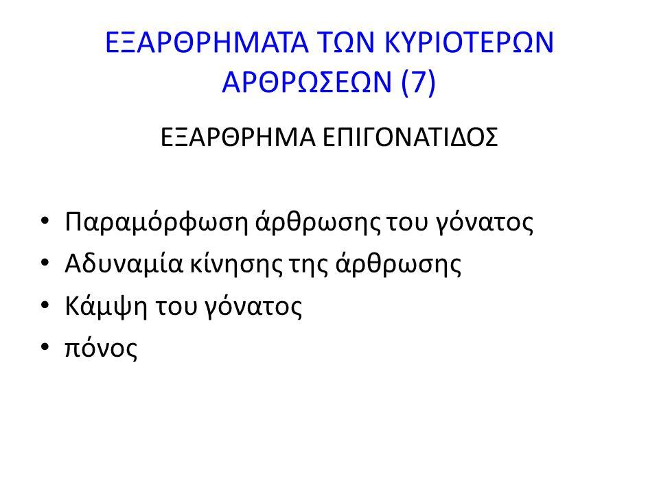 ΕΞΑΡΘΡΗΜΑΤΑ ΤΩΝ ΚΥΡΙΟΤΕΡΩΝ ΑΡΘΡΩΣΕΩΝ (7)
