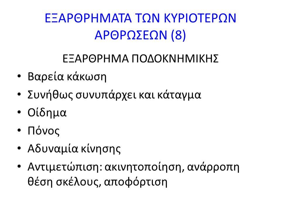 ΕΞΑΡΘΡΗΜΑΤΑ ΤΩΝ ΚΥΡΙΟΤΕΡΩΝ ΑΡΘΡΩΣΕΩΝ (8)
