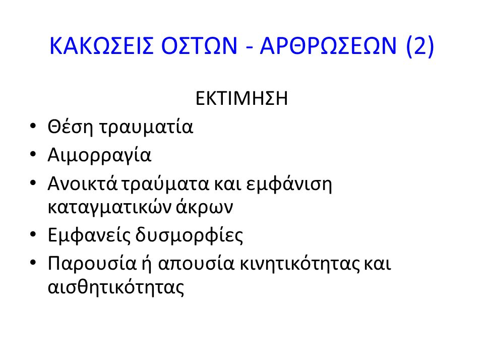 ΚΑΚΩΣΕΙΣ ΟΣΤΩΝ - ΑΡΘΡΩΣΕΩΝ (2)