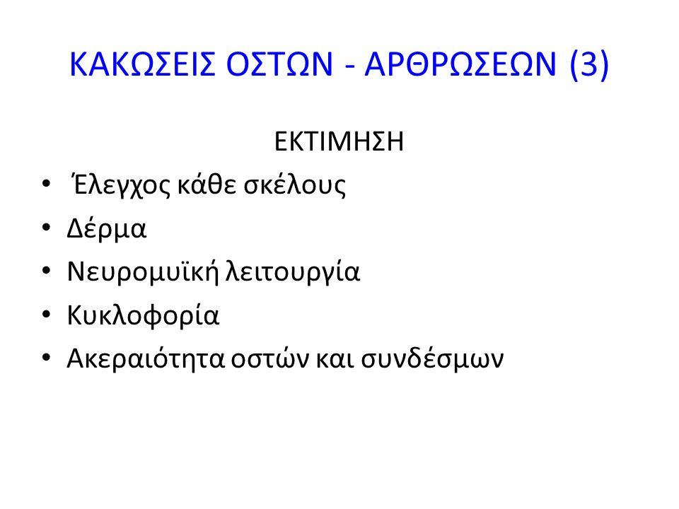 ΚΑΚΩΣΕΙΣ ΟΣΤΩΝ - ΑΡΘΡΩΣΕΩΝ (3)