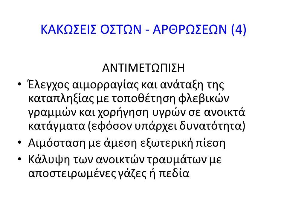 ΚΑΚΩΣΕΙΣ ΟΣΤΩΝ - ΑΡΘΡΩΣΕΩΝ (4)