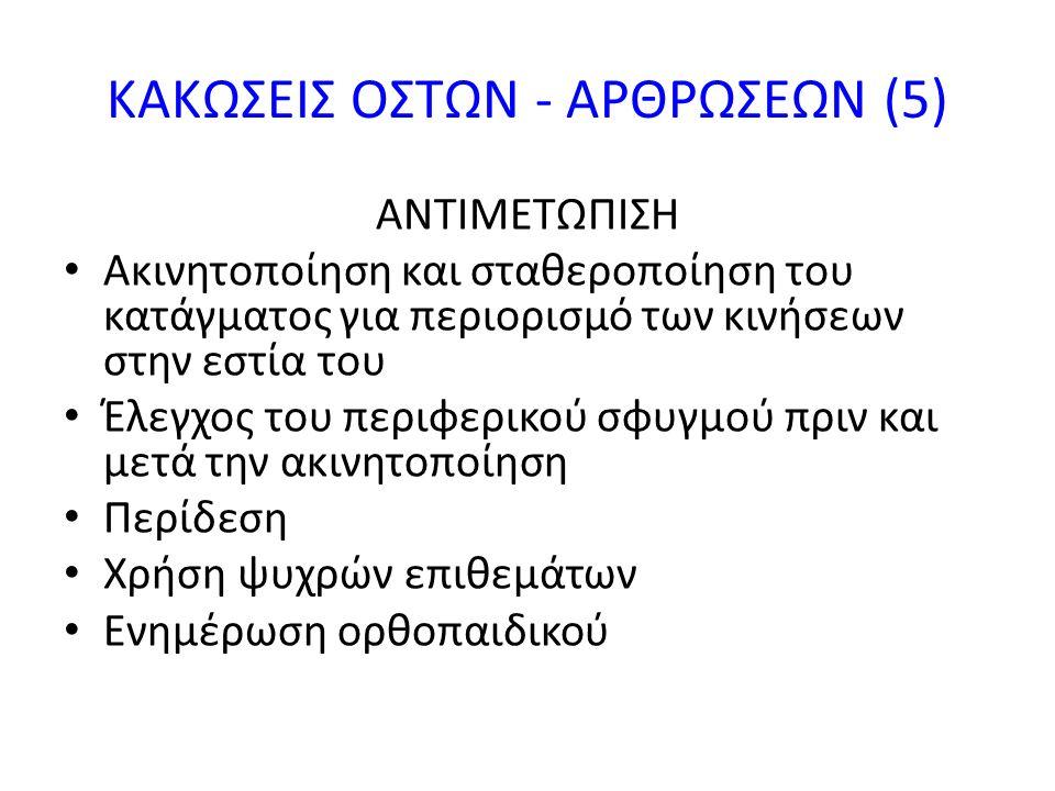 ΚΑΚΩΣΕΙΣ ΟΣΤΩΝ - ΑΡΘΡΩΣΕΩΝ (5)