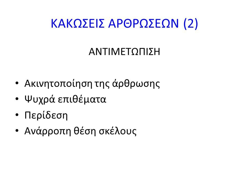 ΚΑΚΩΣΕΙΣ ΑΡΘΡΩΣΕΩΝ (2) ΑΝΤΙΜΕΤΩΠΙΣΗ Ακινητοποίηση της άρθρωσης
