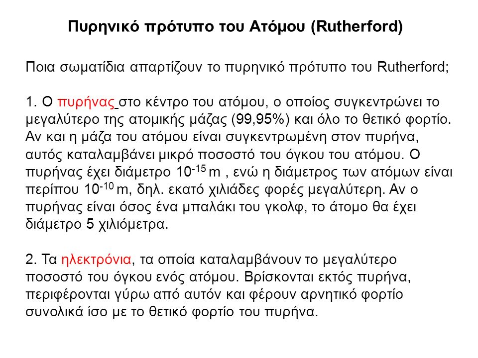 Πυρηνικό πρότυπο του Ατόμου (Rutherford)