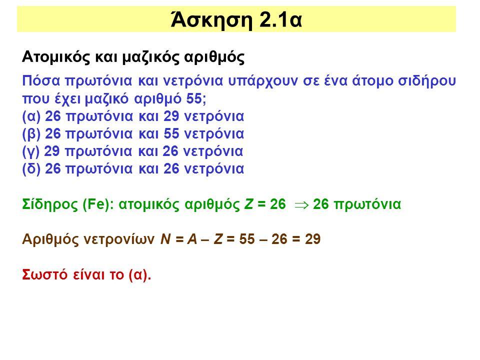 Άσκηση 2.1α Ατομικός και μαζικός αριθμός