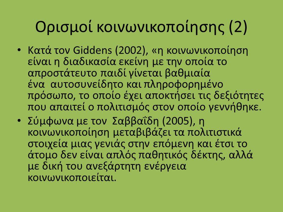 Ορισμοί κοινωνικοποίησης (2)