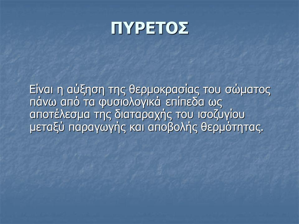 ΠΥΡΕΤΟΣ