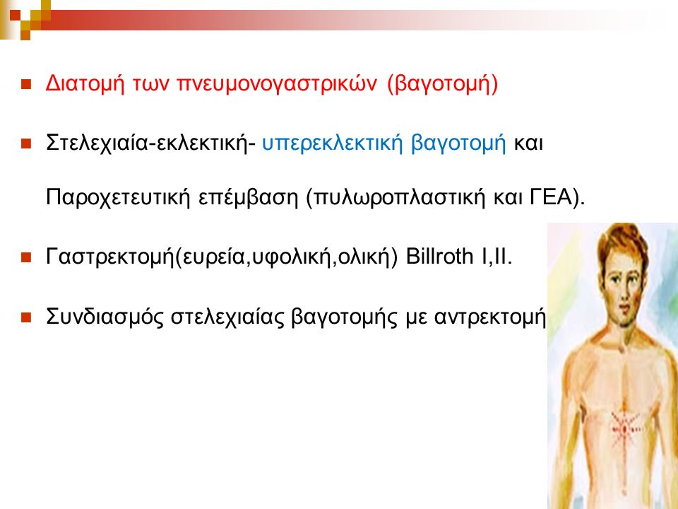 Διατομή των πνευμονογαστρικών (βαγοτομή)