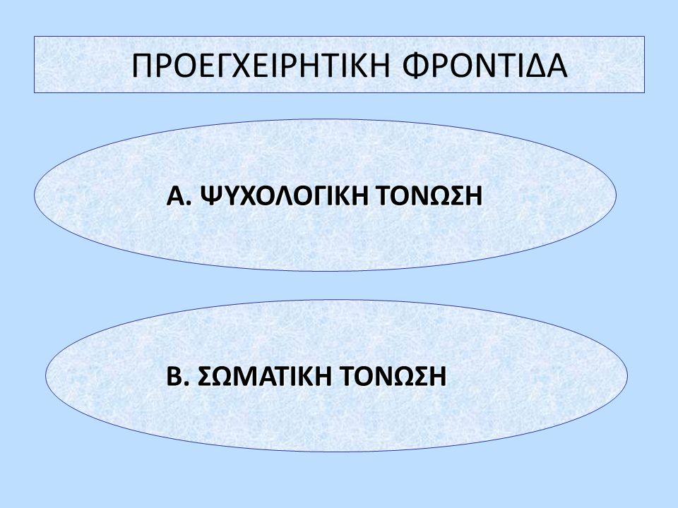 ΠΡΟΕΓΧΕΙΡΗΤΙΚΗ ΦΡΟΝΤΙΔΑ