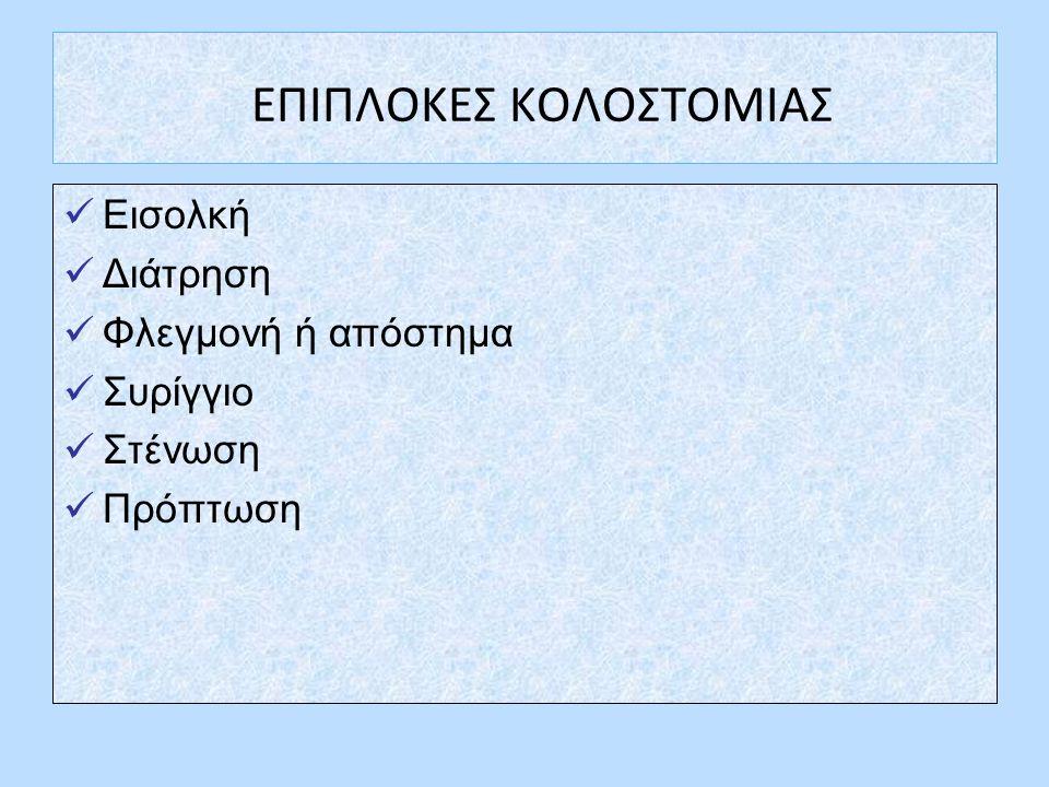 ΕΠΙΠΛΟΚΕΣ ΚΟΛΟΣΤΟΜΙΑΣ