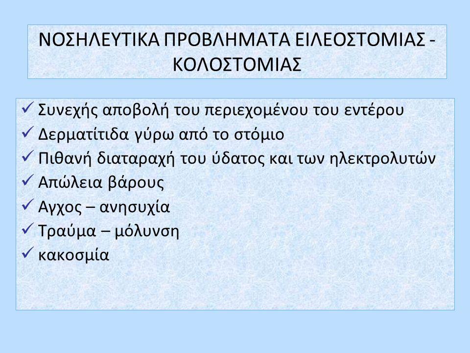 ΝΟΣΗΛΕΥΤΙΚΑ ΠΡΟΒΛΗΜΑΤΑ ΕΙΛΕΟΣΤΟΜΙΑΣ - ΚΟΛΟΣΤΟΜΙΑΣ
