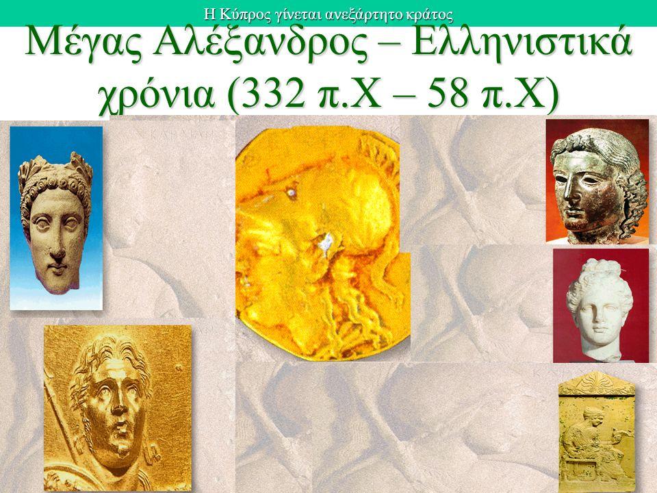 Μέγας Αλέξανδρος – Ελληνιστικά χρόνια (332 π.Χ – 58 π.Χ)