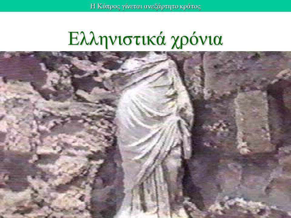 Ελληνιστικά χρόνια