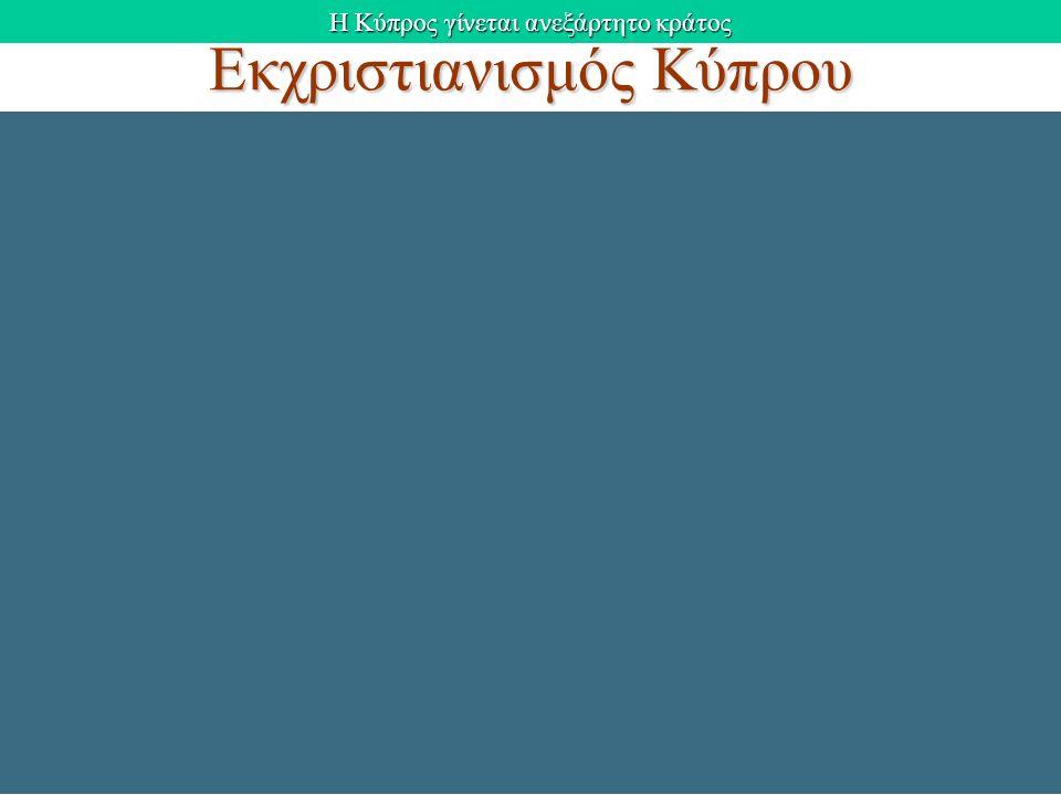 Εκχριστιανισμός Κύπρου