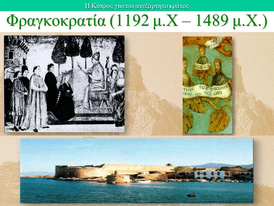Φραγκοκρατία (1192 μ.Χ – 1489 μ.Χ.)