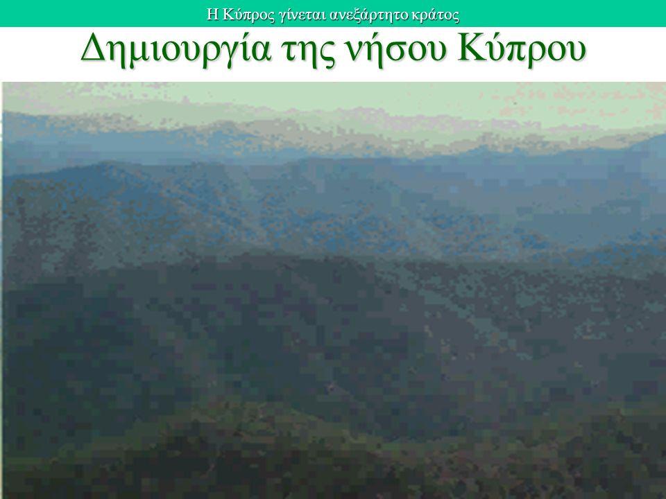Δημιουργία της νήσου Κύπρου