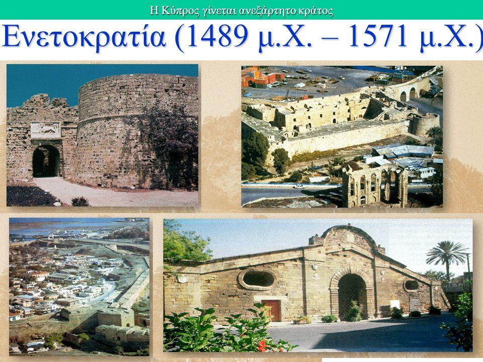 Eνετοκρατία (1489 μ.Χ. – 1571 μ.Χ.)