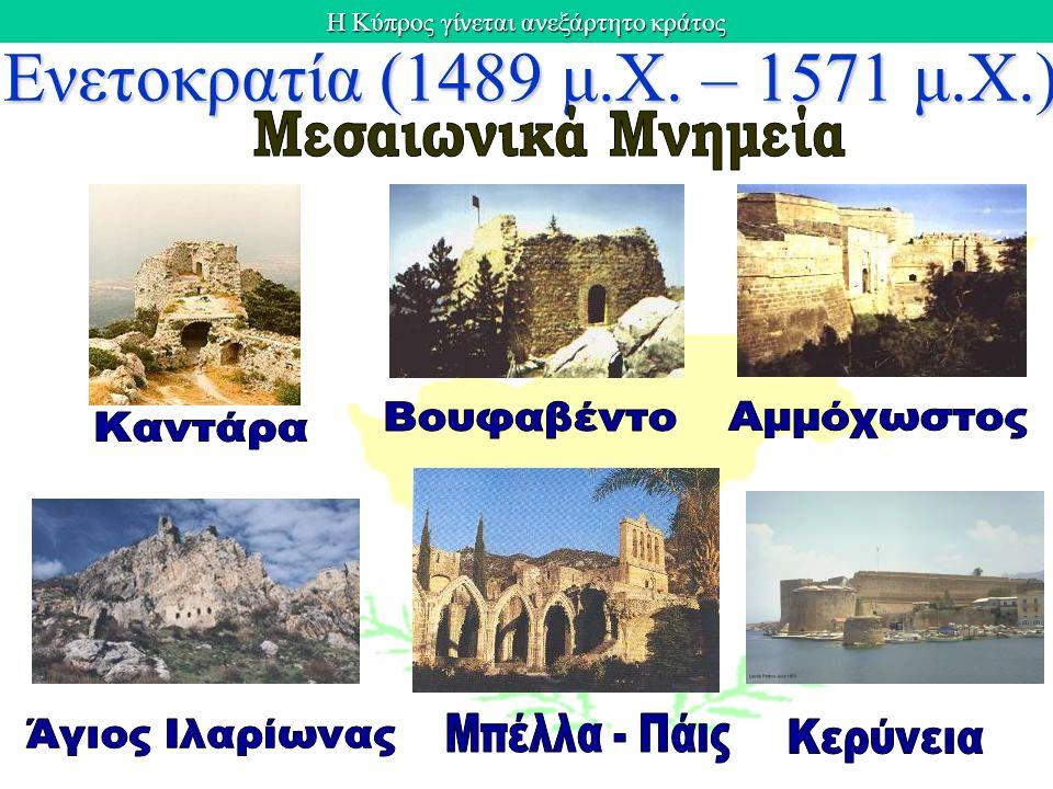 Eνετοκρατία (1489 μ.Χ. – 1571 μ.Χ.) Μεσαιωνικά Μνημεία Βουφαβέντο