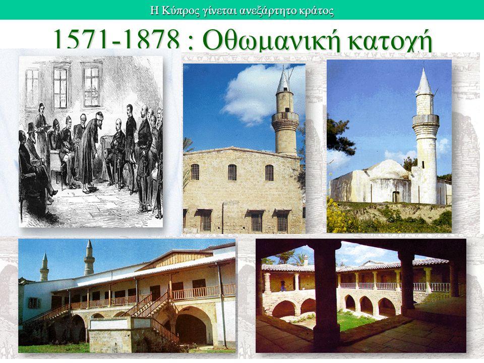 1571-1878 : Οθωμανική κατοχή