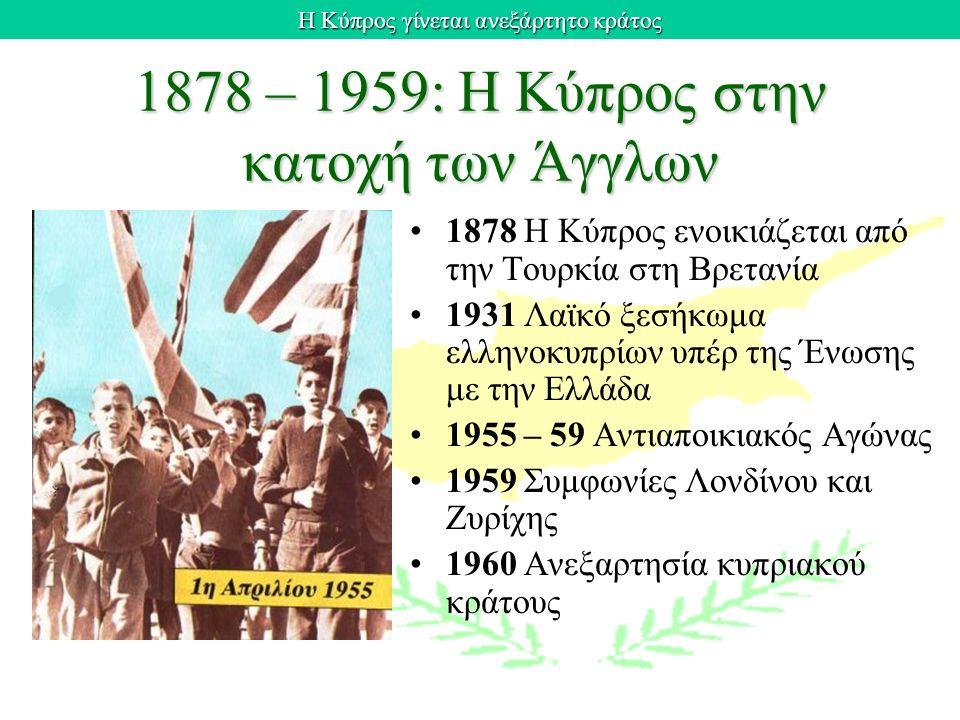 1878 – 1959: Η Κύπρος στην κατοχή των Άγγλων