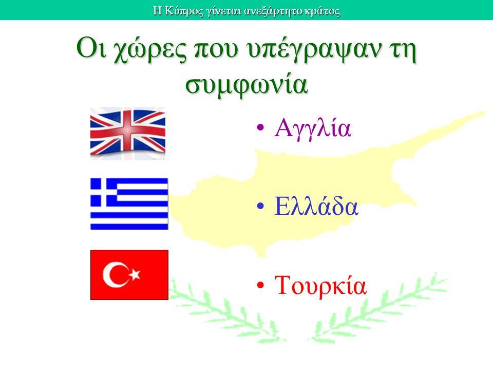Οι χώρες που υπέγραψαν τη συμφωνία