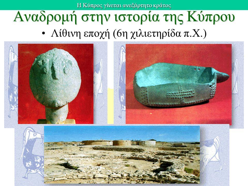 Αναδρομή στην ιστορία της Κύπρου