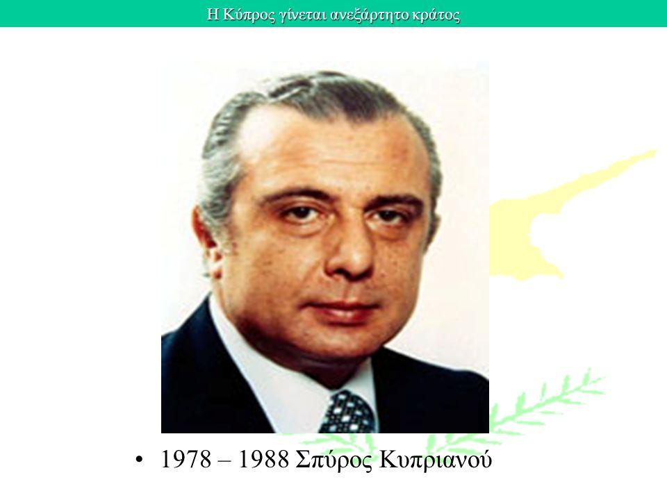 1978 – 1988 Σπύρος Κυπριανού