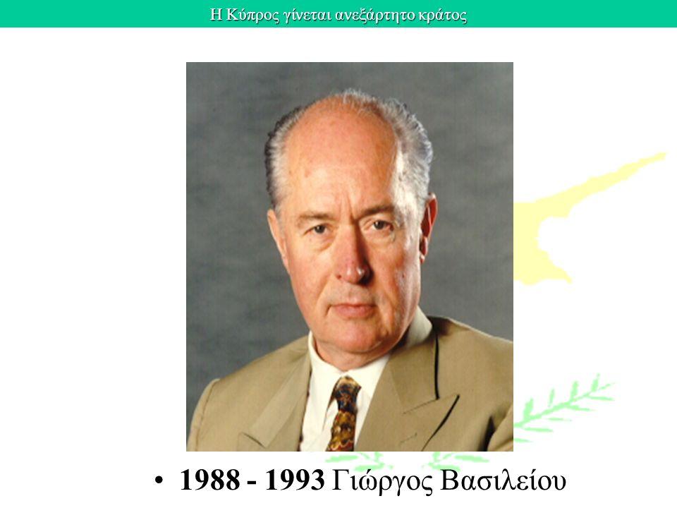 1988 - 1993 Γιώργος Βασιλείου