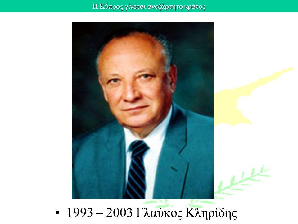 1993 – 2003 Γλαύκος Κληρίδης