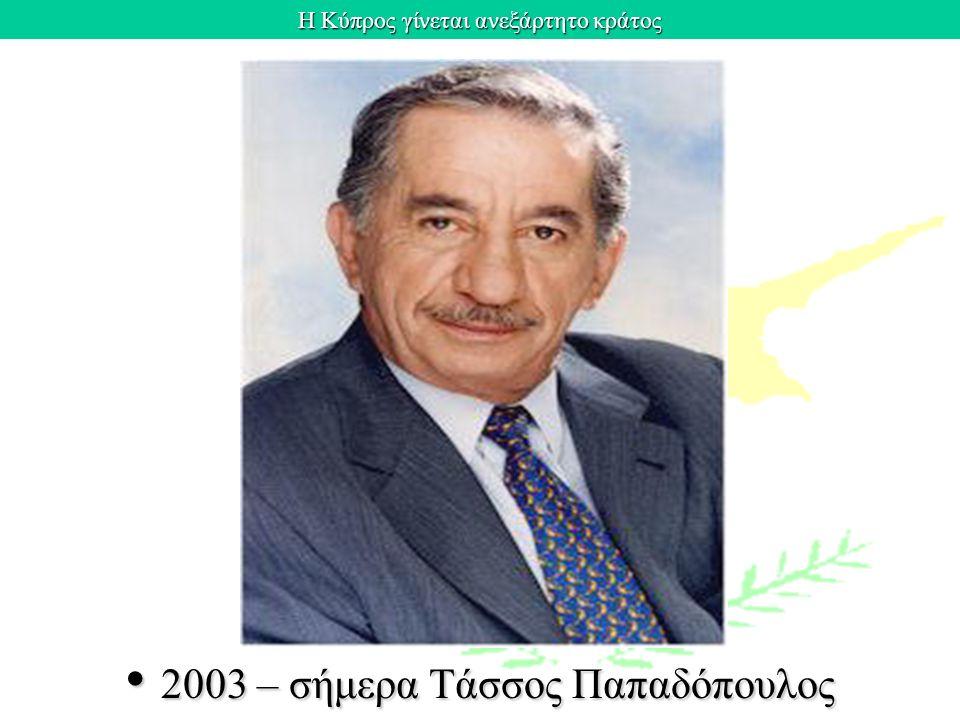 2003 – σήμερα Τάσσος Παπαδόπουλος