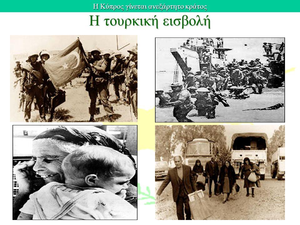 Η τουρκική εισβολή