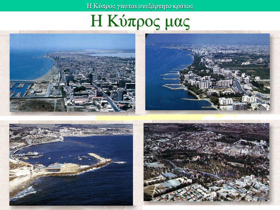 Η Κύπρος μας